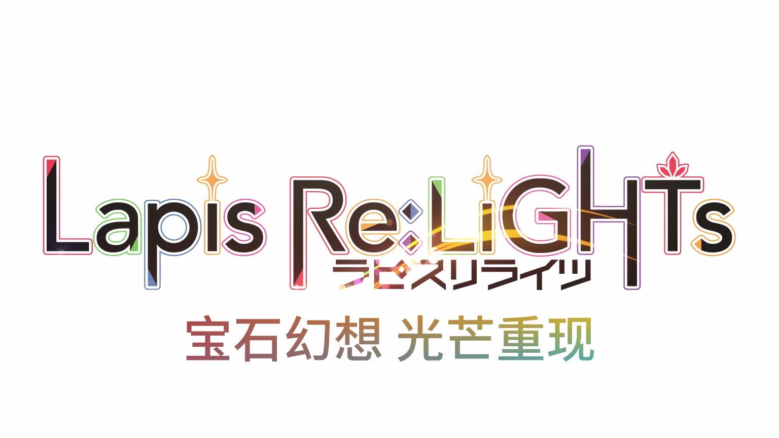 《宝石幻想 光芒重现》组合介绍PV 第一弹公开