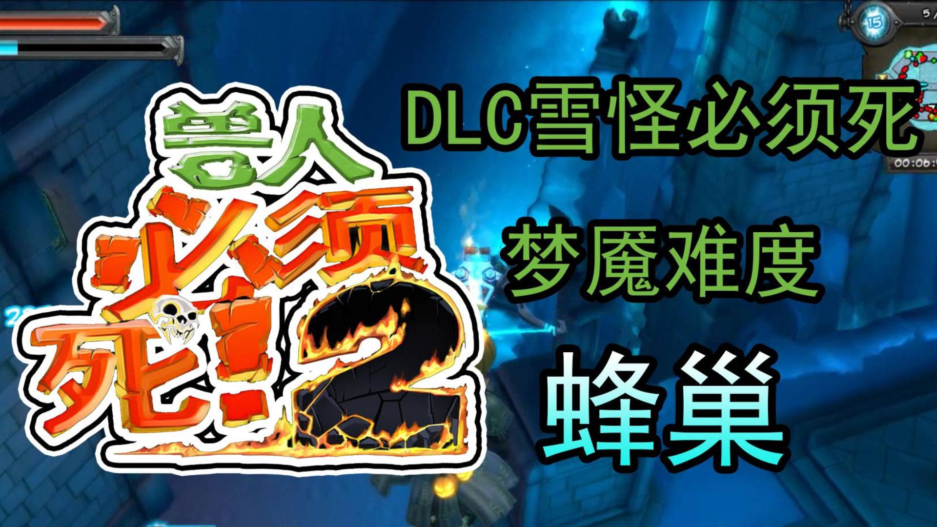 【帕西】兽人必须死二代 第57期 DLC雪怪必须死 P5