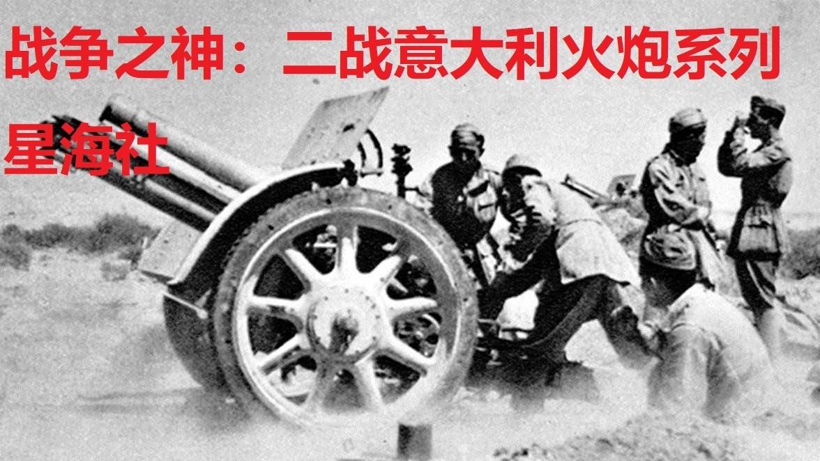 【星海社】战争之神:二战意大利火炮系列(第224期)