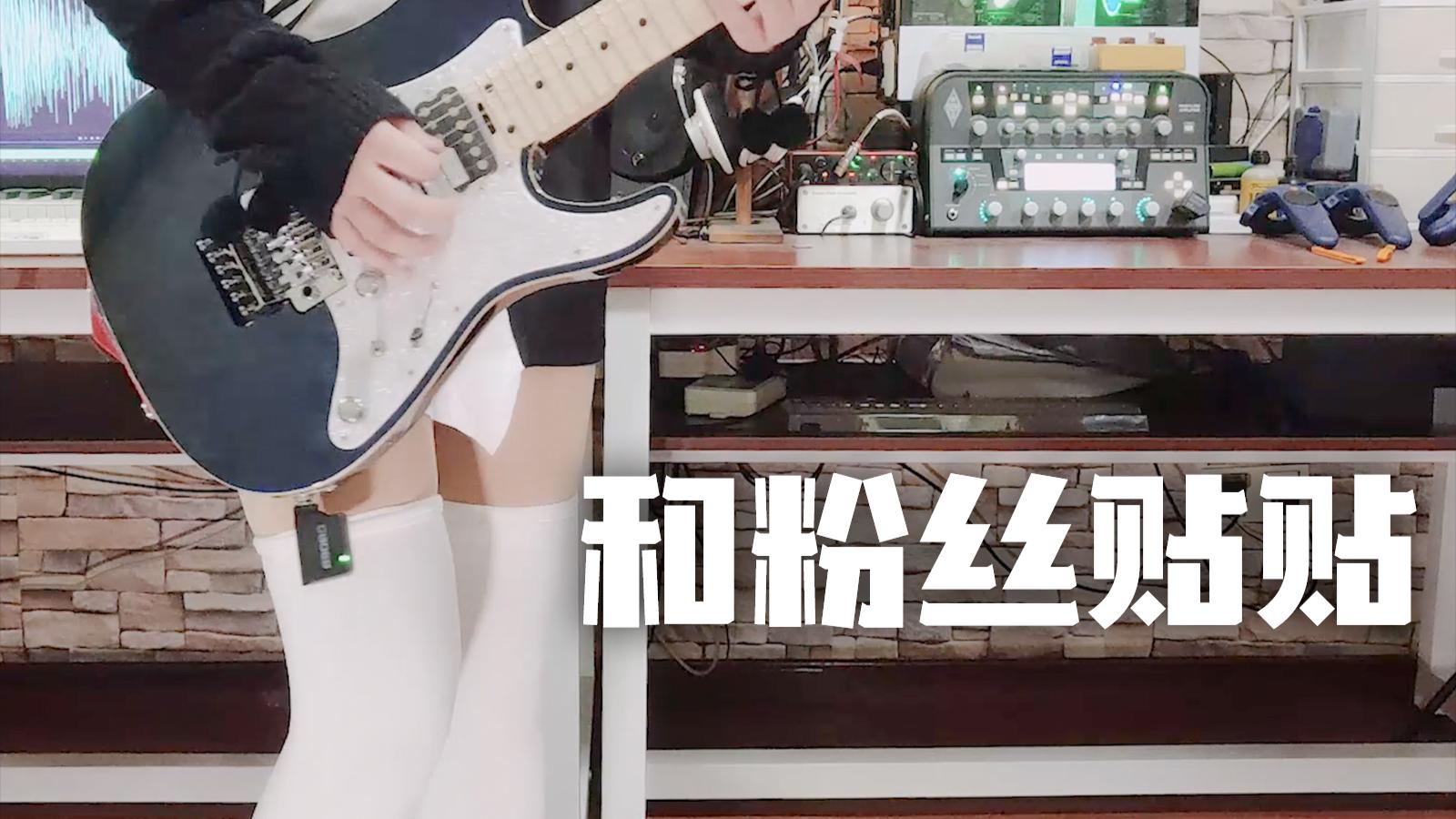 【和粉丝贴贴!】[喵子梨 x 薄荷]ドーナツホール Donut Hole 电吉他翻弹 guitar