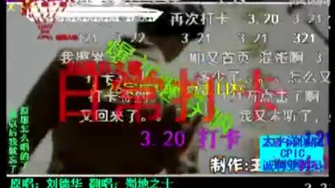 【单投补档】爆刘继芬神弹幕
