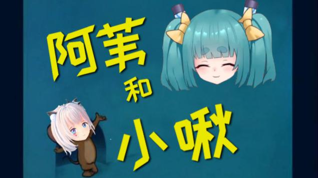 【阿苇和小啾】01.爱跳舞的AC娘【出道616】