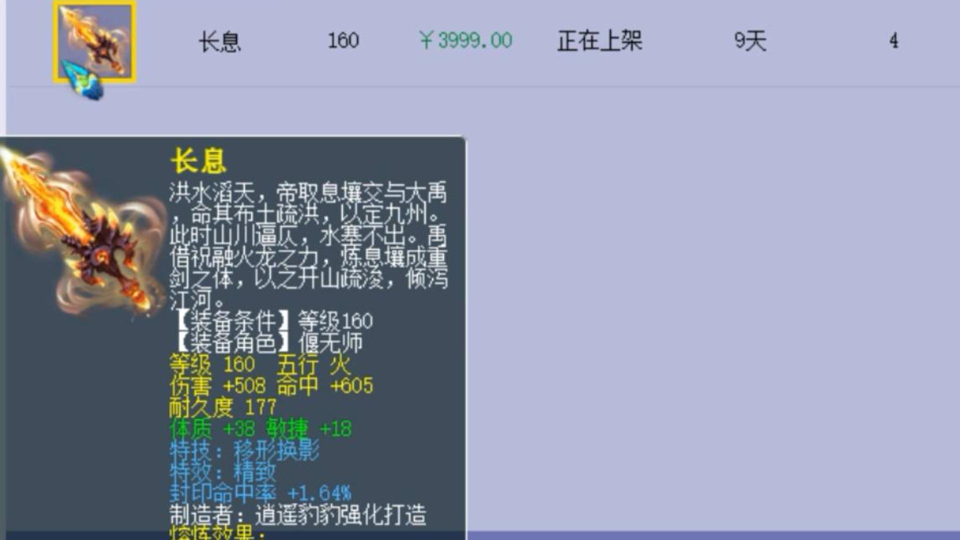 梦幻西游:三蓝字的160级武器,老王一顿分析表示看不懂这个特技