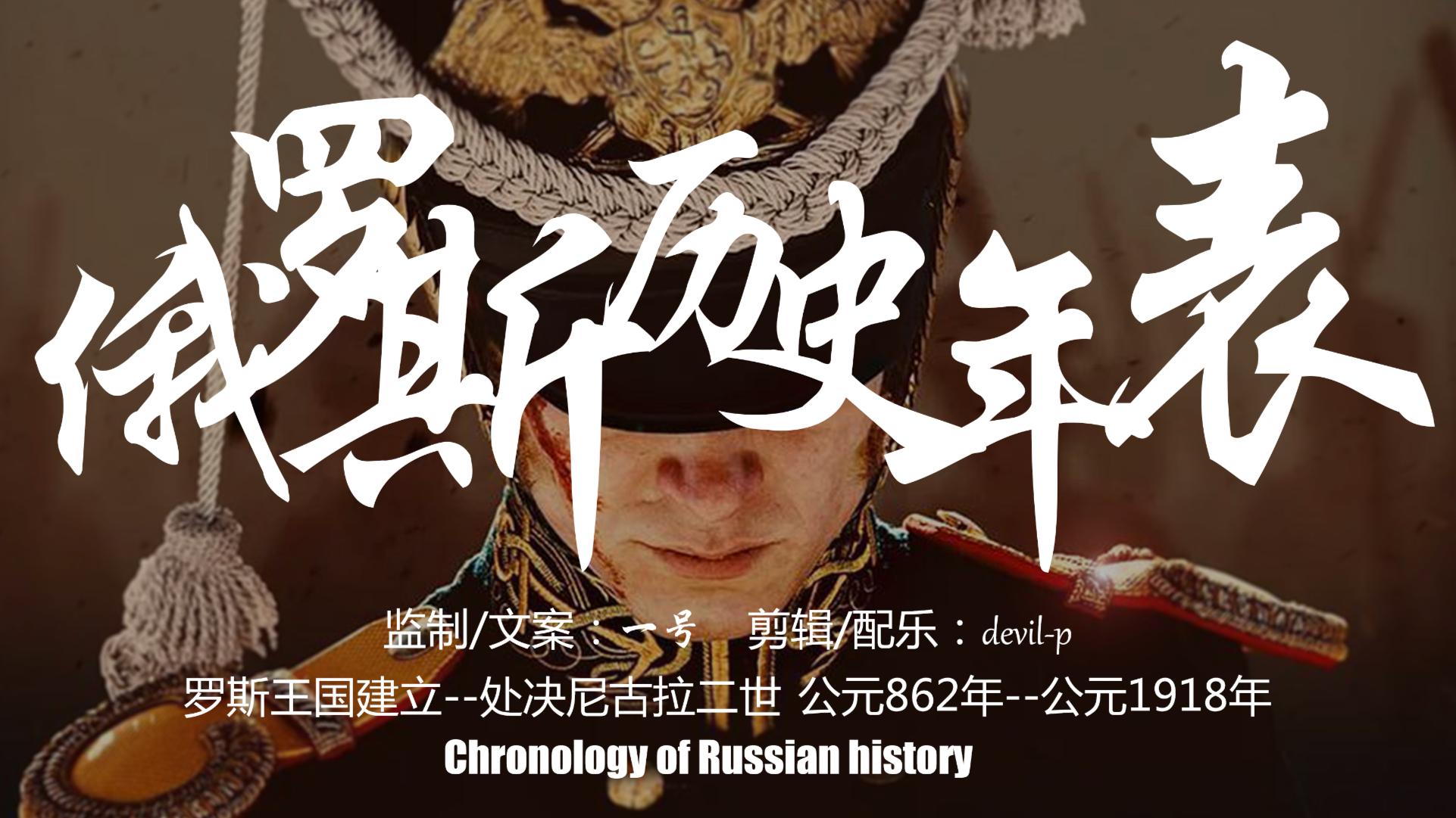史诗!俄罗斯历史年表,励精图治,文化彼岸