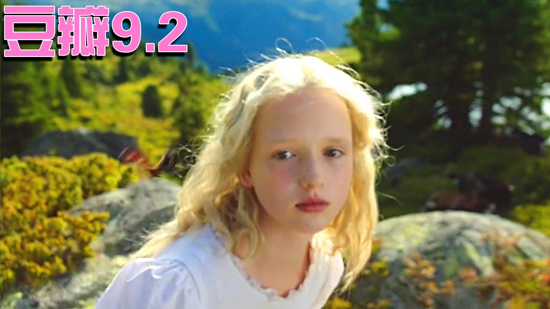 神仙颜值最美的电影,看后一天好心情《海蒂和爷爷》