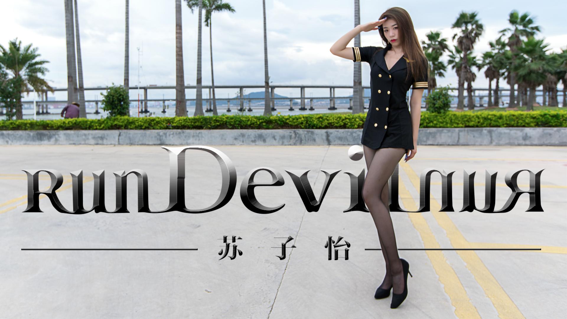 【独家◈子怡】少女时代-Run Devil Run 这次是制服大姐姐~