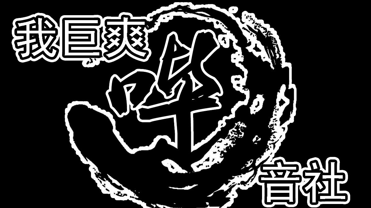 补档【我巨爽哔音社】停不下来的旋转木马