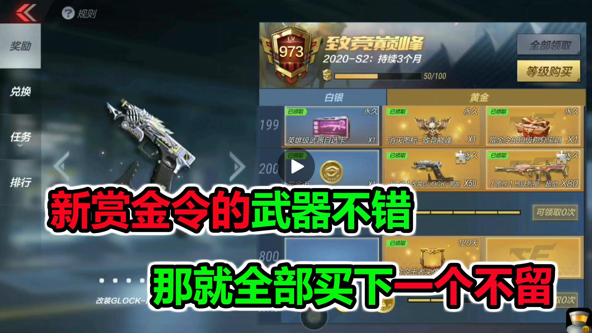 落星:新赏金令的武器看起来很不错,那就全部买下,一个不留