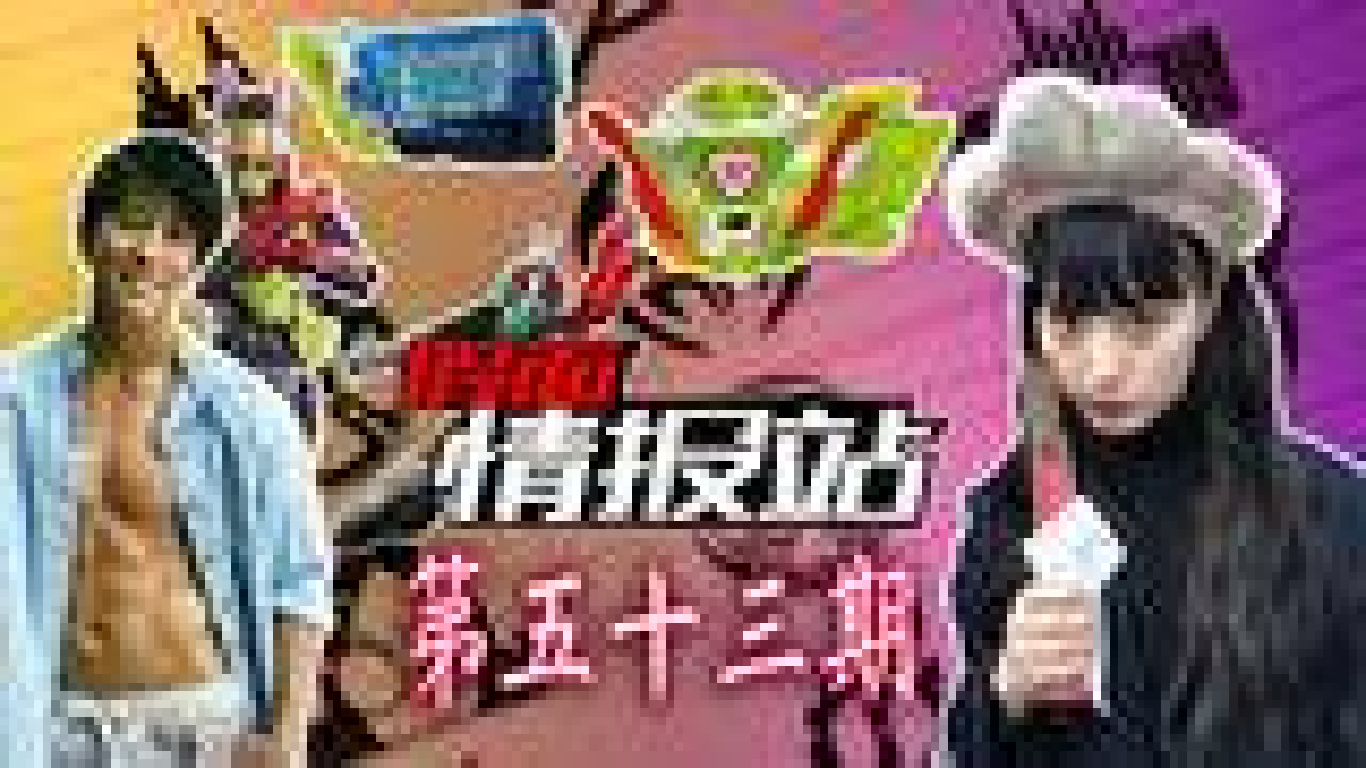 【假面情报站-第53期】01宣布复播 DX 02套装售卖
