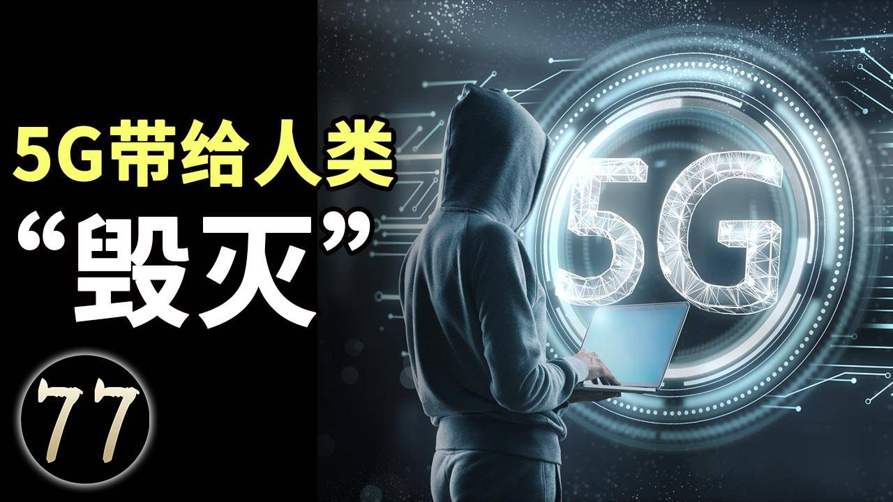 """5G最终会给人类带来""""毁灭"""",你可以不信,但不可以不知道"""