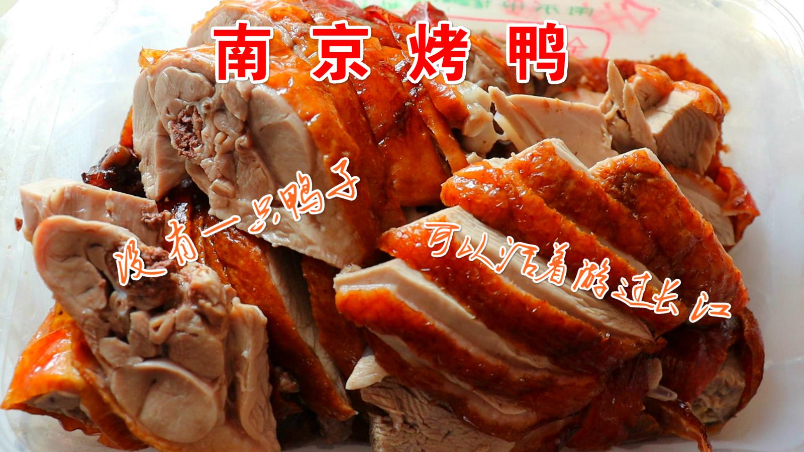 盗月社同款烤鸭!在南京,没有一只鸭子能够游过长江!