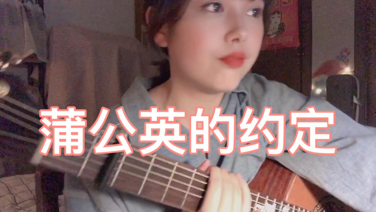 【南南】《蒲公英的约定》 吉他弹唱 是记忆里代表青春那首歌~