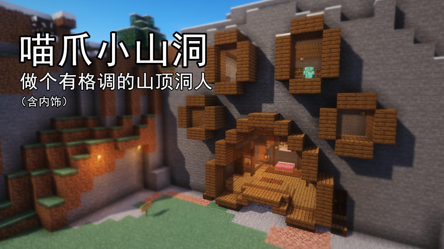 【我的世界建筑教学】教你建造可爱的猫爪小山洞!含内饰!!!