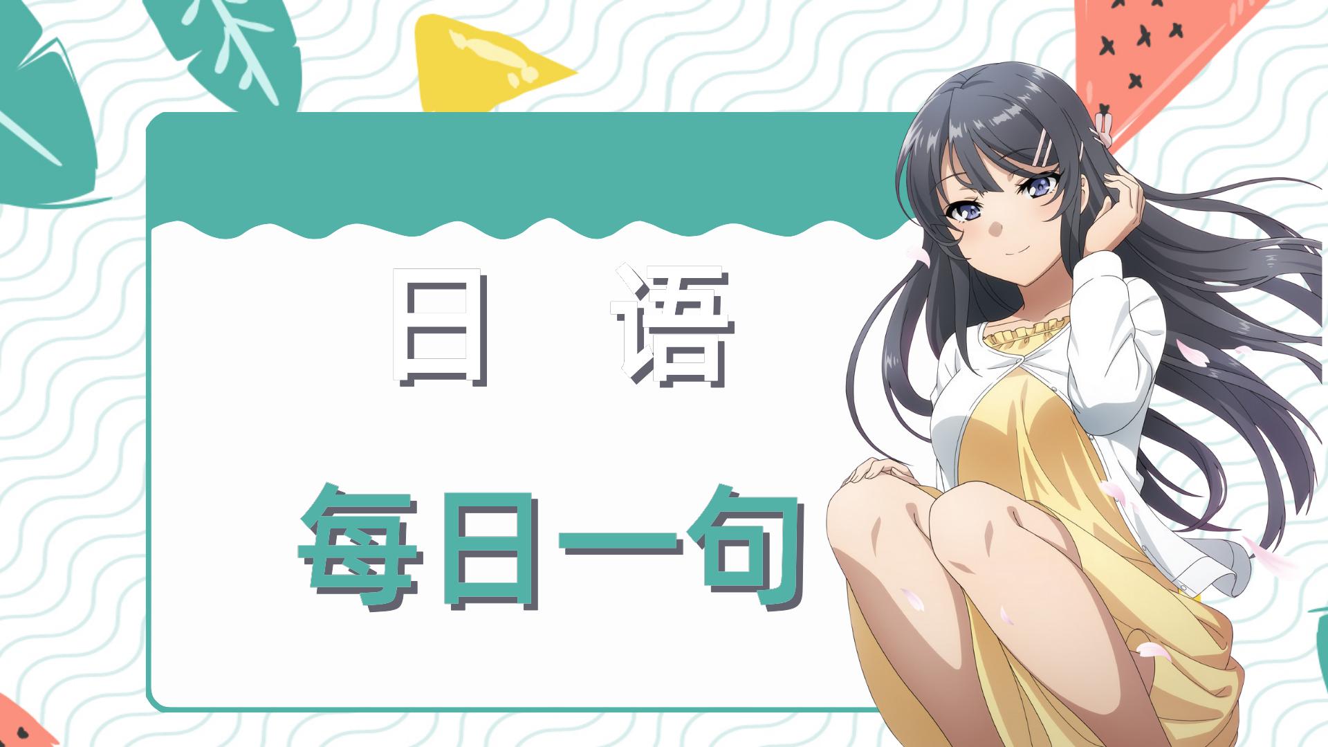 """「日语每日一句」""""说明天再做的人是傻蛋。""""用日语该怎么说?"""