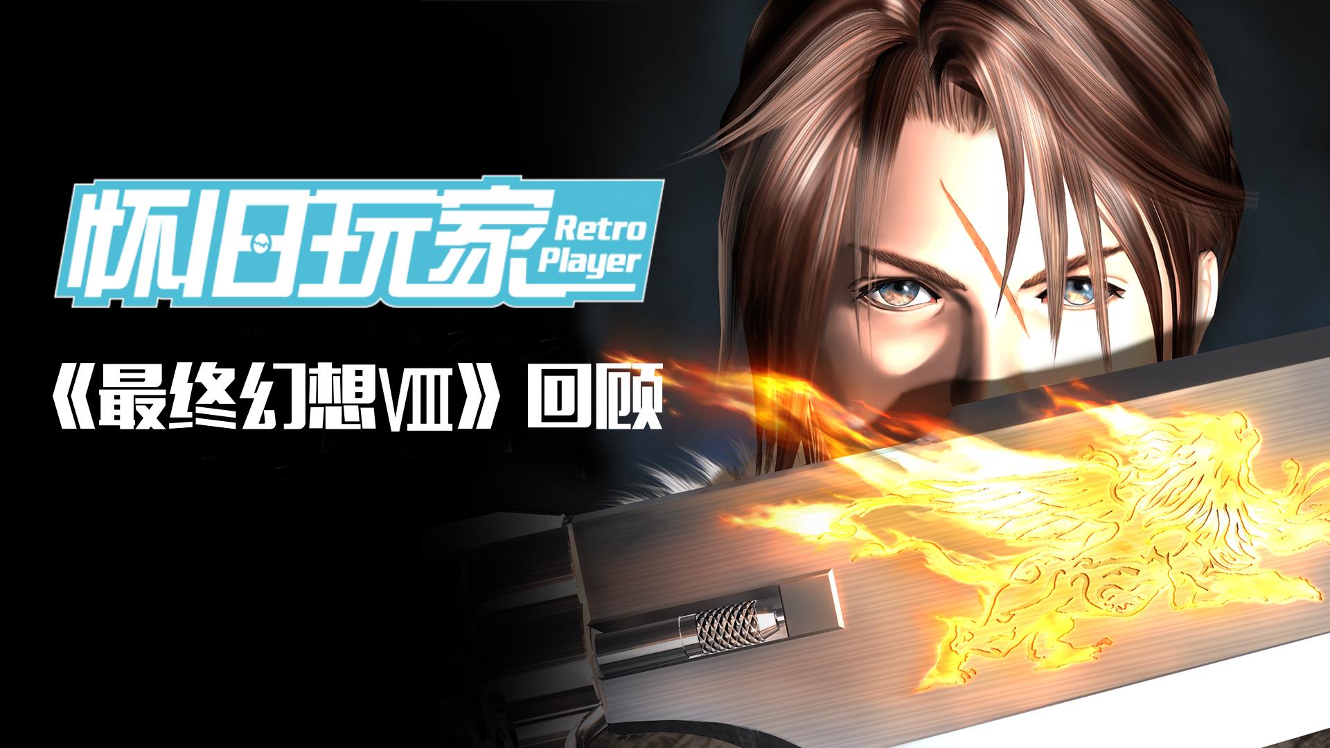 【怀旧玩家】这是20年前中国主机游戏的人气之王?《最终幻想Ⅷ》回顾