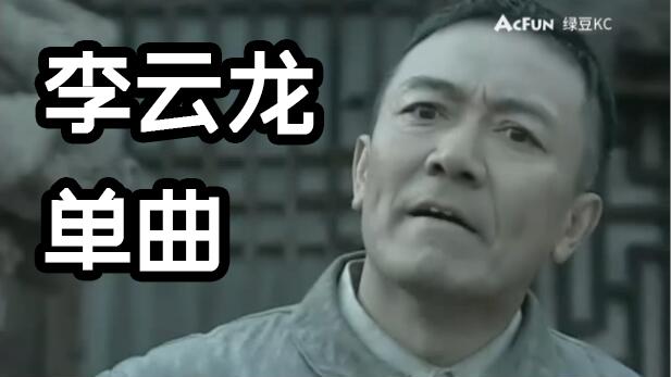 【独家】【李云龙原声大碟】芒种