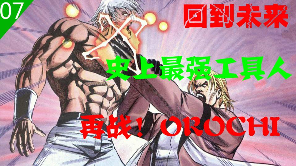 拳皇《98》07 回到未来!沦为工具人的神明——OROCHI!