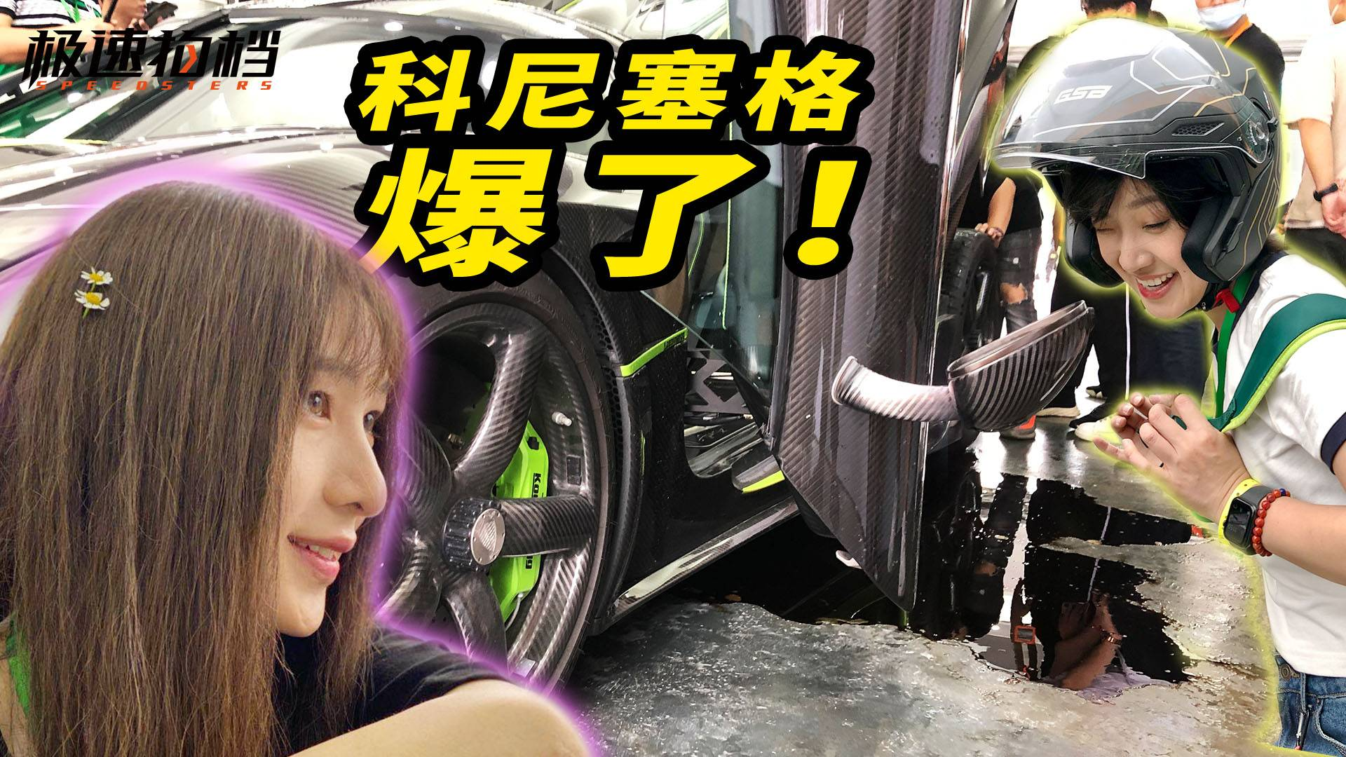 踩爆柯尼赛格!广东超跑聚会有多彪悍?