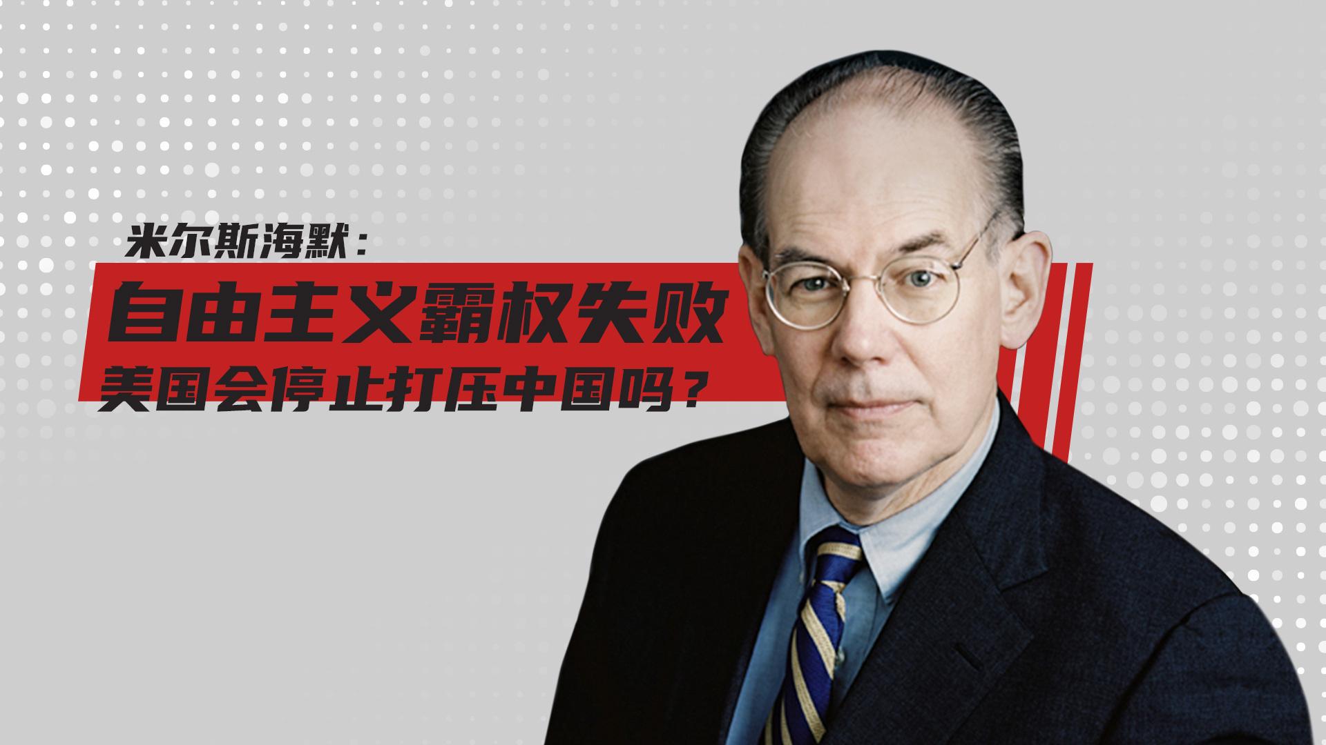 米尔斯海默:自由主义霸权政策失败了,但美国对中国的遏制不会就此停止