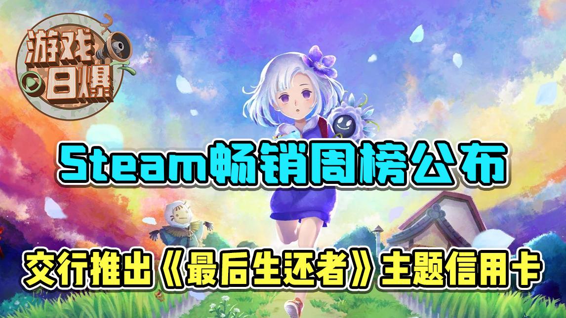【游戏日爆】Steam畅销周榜公布,交行推出《最后生还者》主题信用卡
