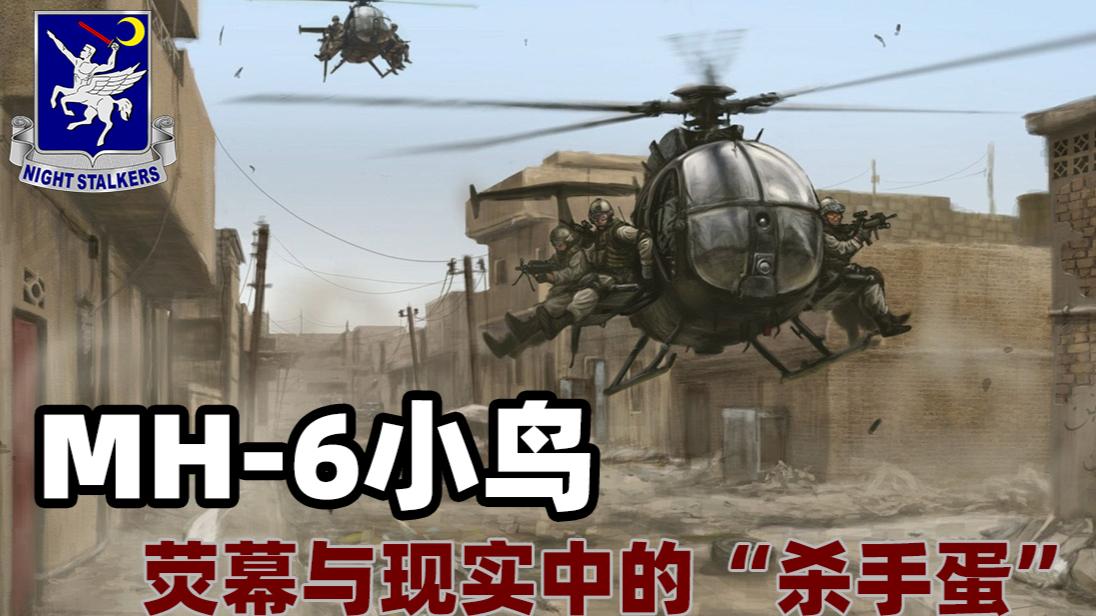"""MH-6小鸟:荧幕与现实中的""""杀手蛋"""""""