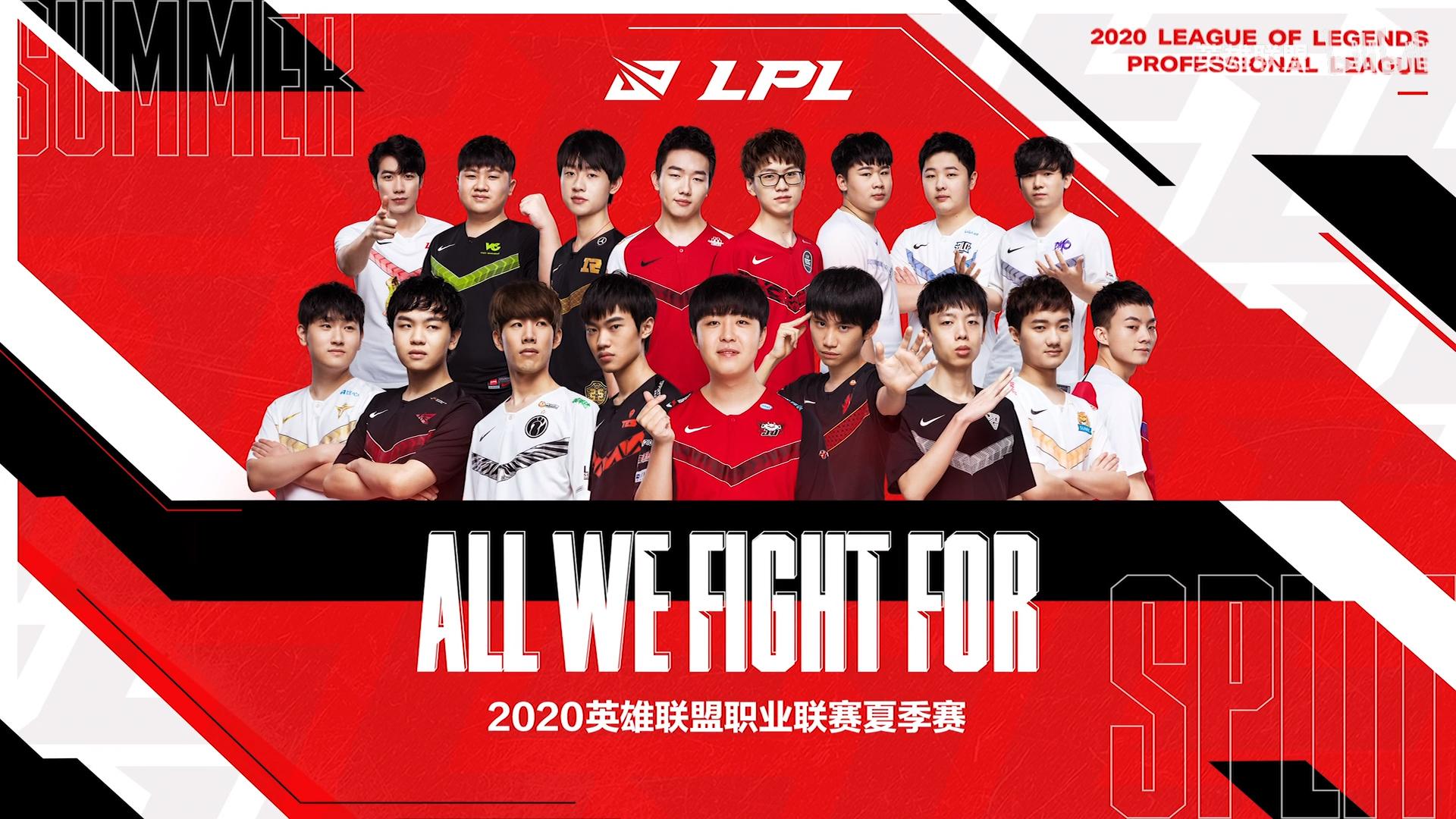 【中文解说】速看2020英雄联盟LPL夏季赛常规赛 W2D1