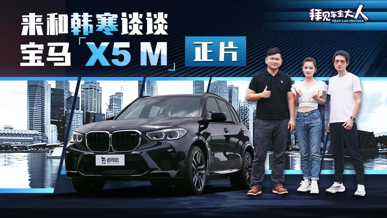 拜见车主大人:听韩寒聊飞驰人生的幕后功臣宝马X5 M