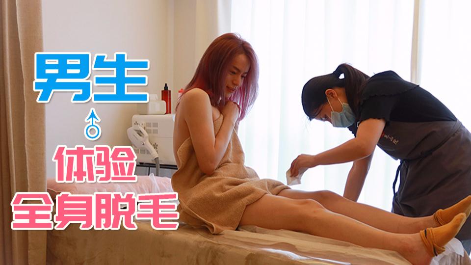 【木木】男生在北京排名第一脱毛店全身脱毛?可能是最舒服的脱毛方式了