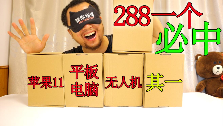 288块钱一个幸运盲盒,凭啥这么贵?