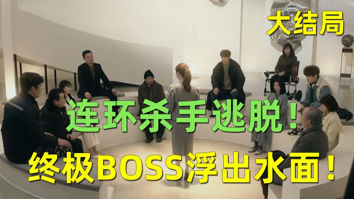 【刘哔】温情解说《365:逆转命运的一年》:连环杀手脱逃!终极BOSS浮出水面!(大结局)