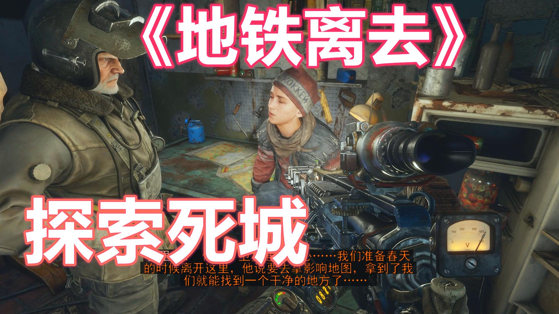 《地铁离去》18 探索死城 继承岳父神器 全剧情游戏实况