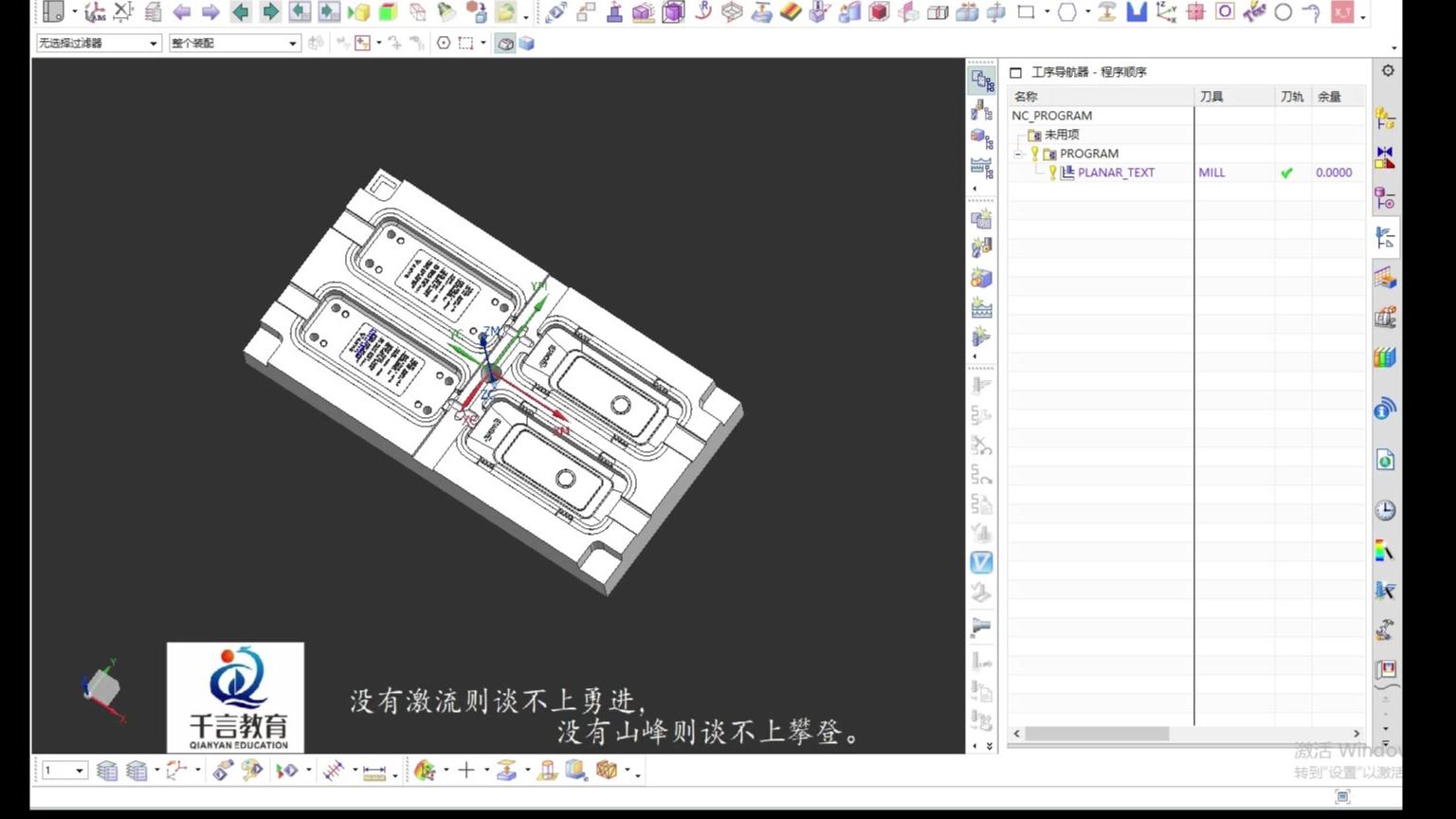 UG编程韩文字体平面刻字方法,快来学习!