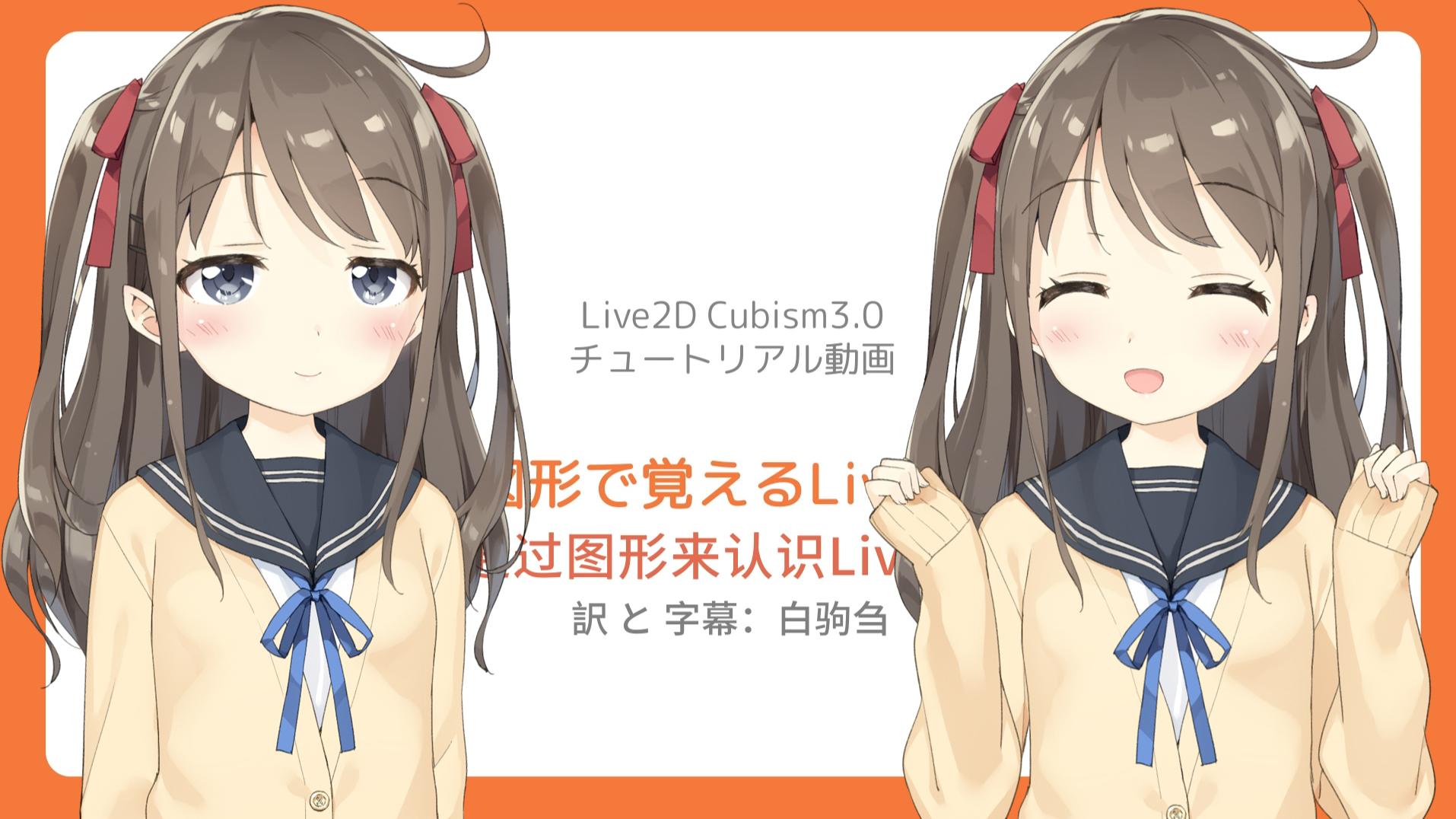 【Live2D】高清Live2D官方教程全集 中日双字翻译