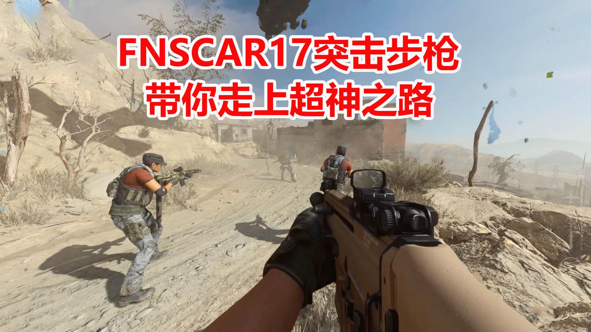 使命召唤16:用特种作战FNSCAR17突击步枪,轻松带你走上超神之路