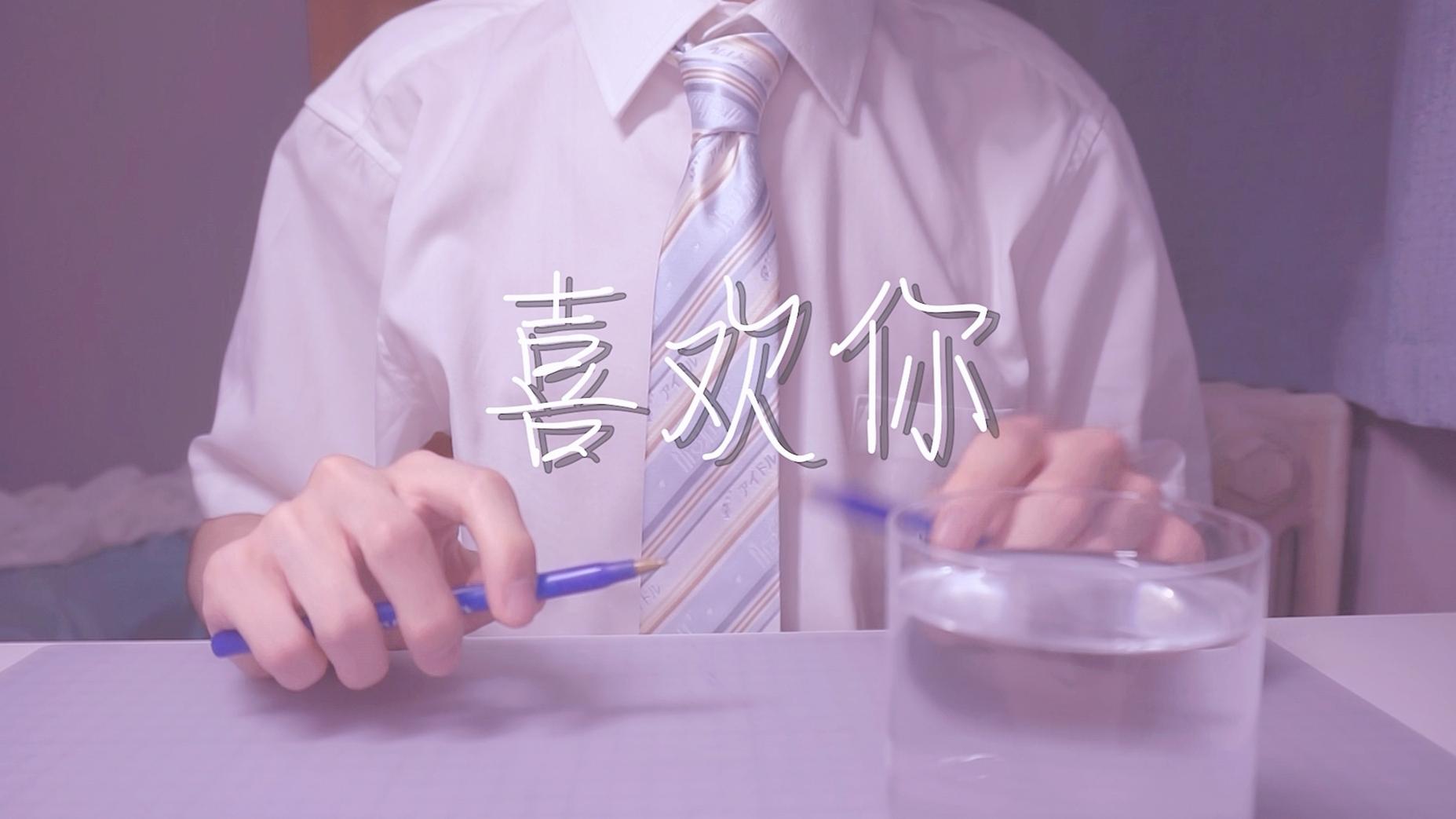 小哥哥用笔和玻璃杯演奏《喜欢你》~ penbeat cover陈洁仪