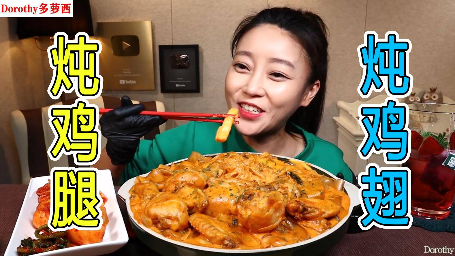 亲手制作乱炖鸡腿+鸡翅料理,配上年糕和宽粉,吃到盘子都空了!