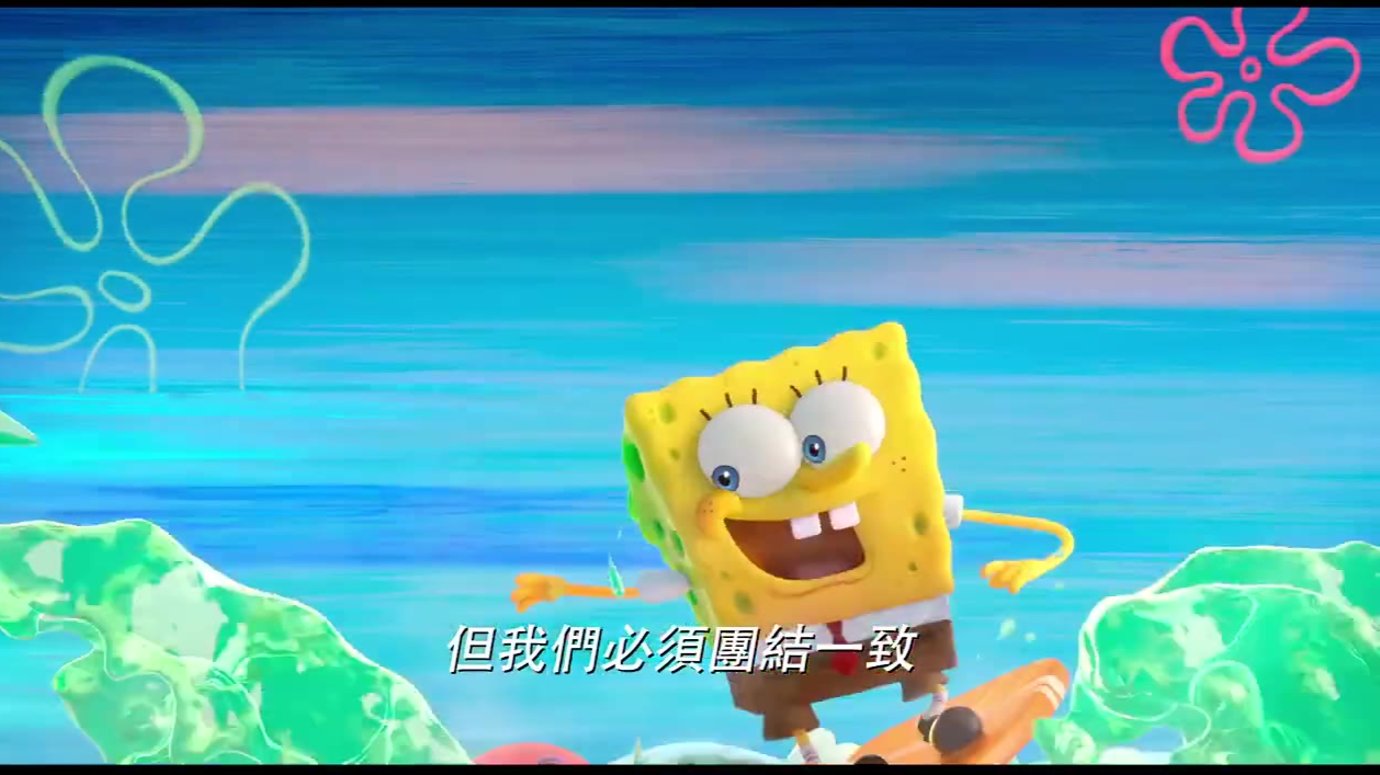 电影《海绵宝宝:营救大冒险》新中文预告