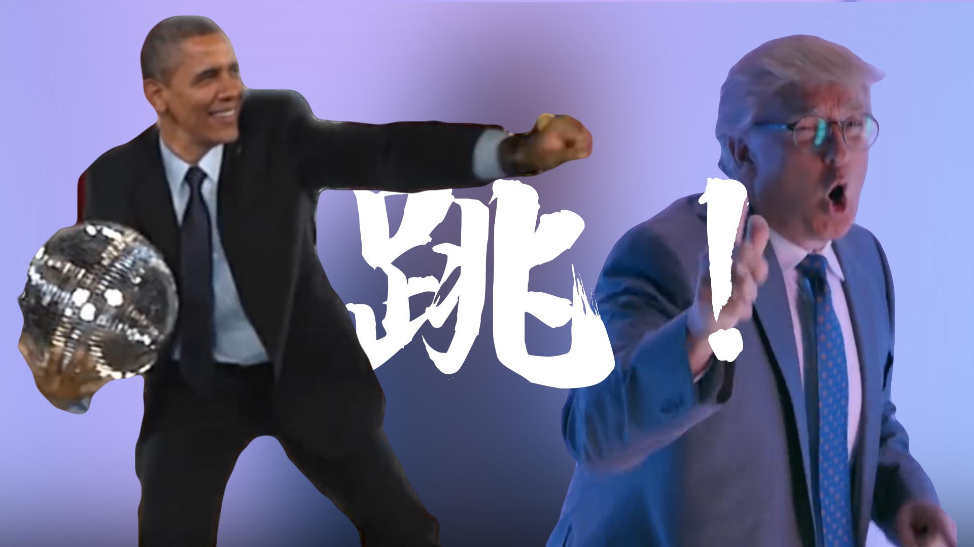 【炙热的我们】你要跳舞吗????跳!!!!!