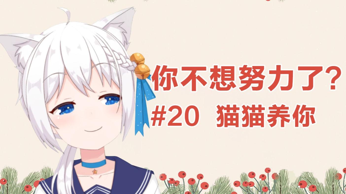 #20【星野】你不想努力了?猫猫养你.