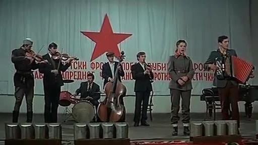 歌唱铁托 - 南斯拉夫电影《67天(乌日策共和国)1974》片段