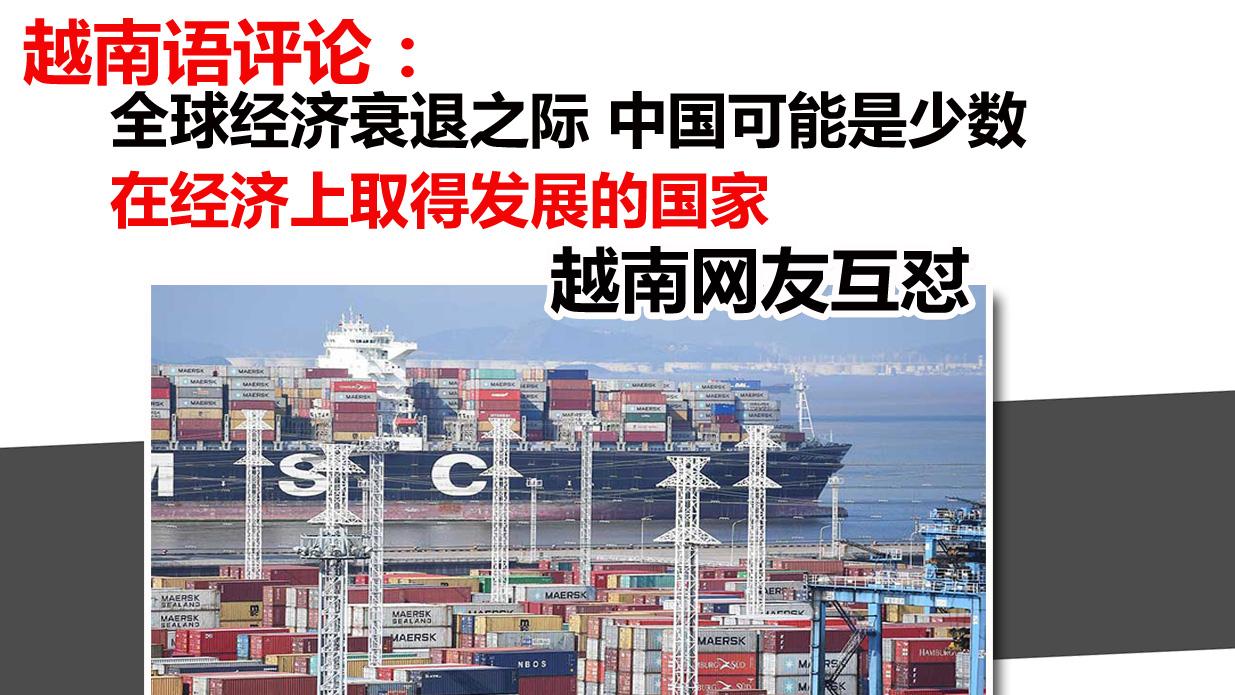 越南语评论:全球经济衰退之际 中国可能是少数在经济上发展的国家