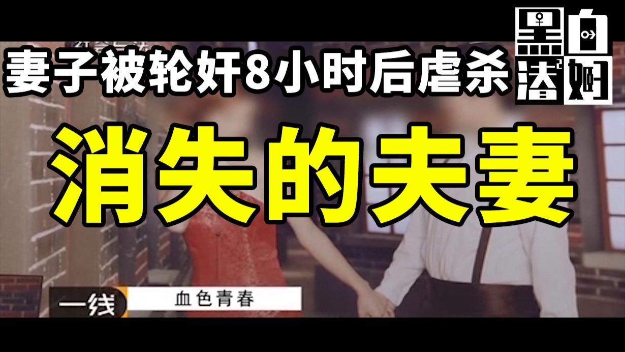 【循声听案】5·15特大奸杀案:新婚妻子被轮奸虐待8小时,最后夫妻惨被虐杀