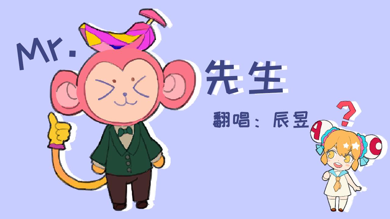 【辰昱】【猴子先生】适合在睡前听的一首温柔暖心歌曲!