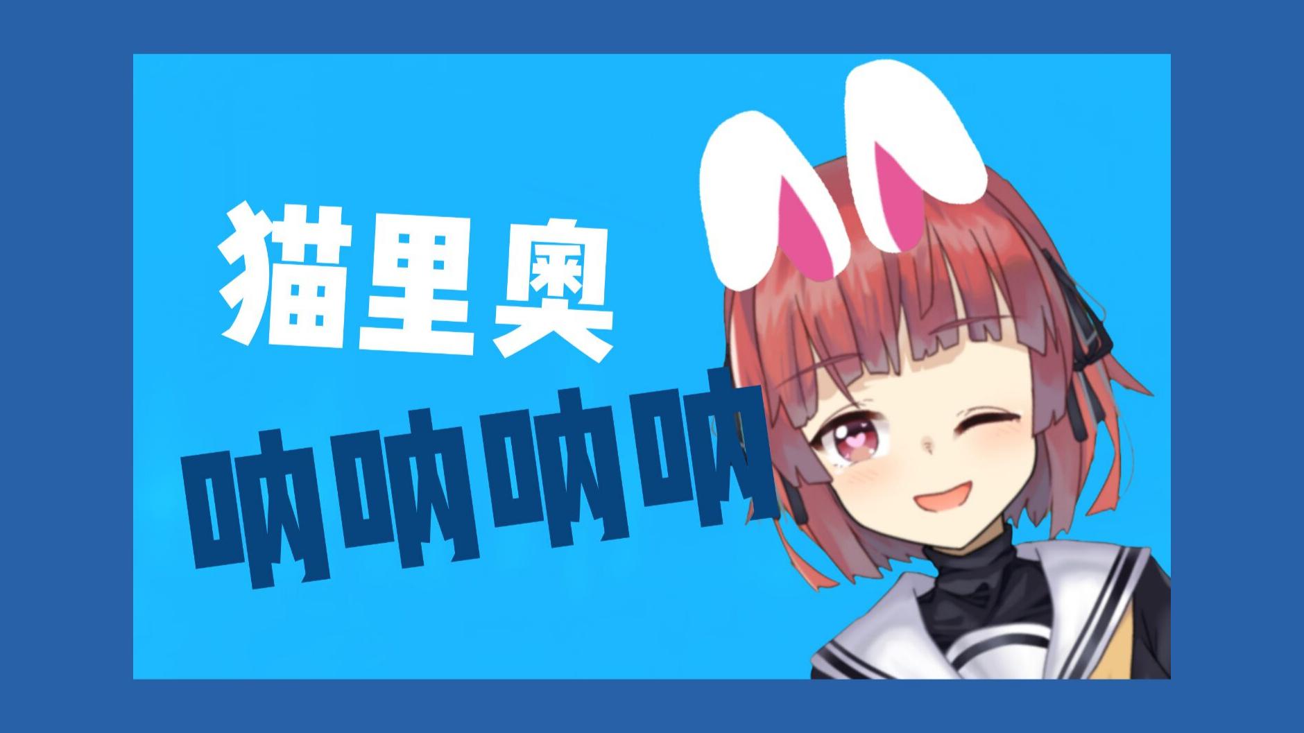 【海猫umi】奈斯之旅