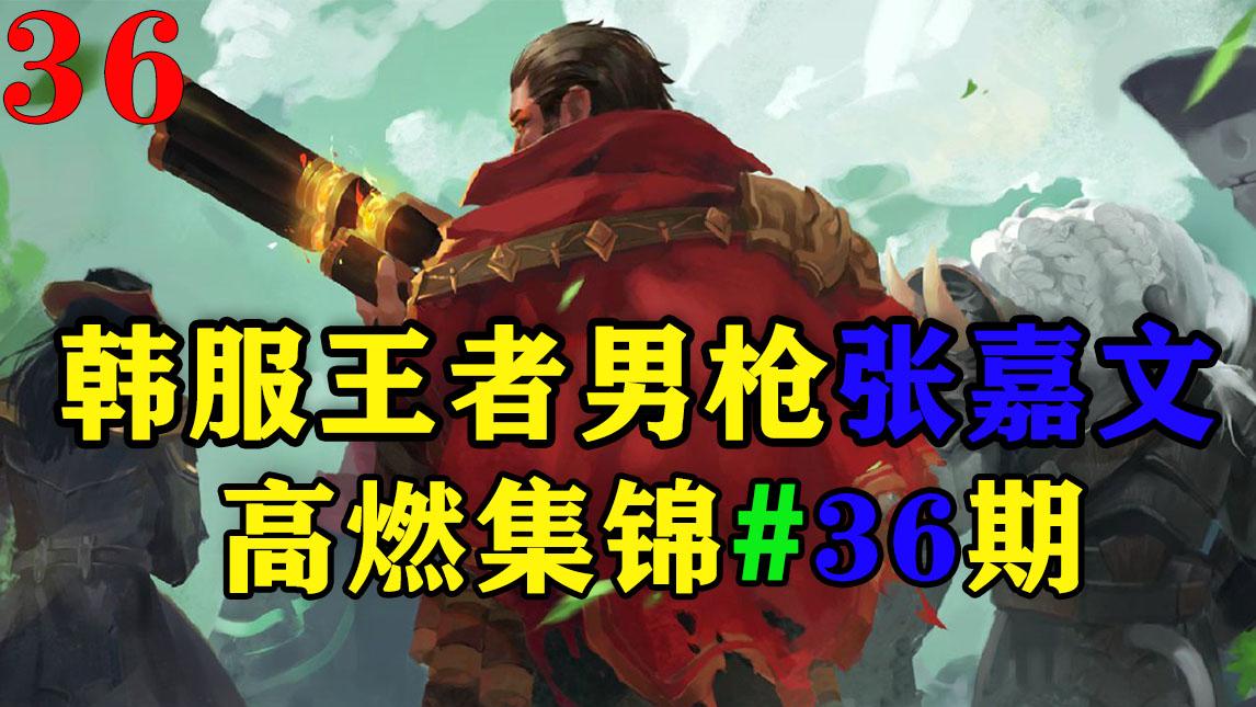 韩服王者男枪张嘉文,全网最丝滑的连招展示,看会了你也是韩服王者!