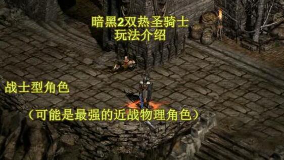 【暗黑破坏神2毁灭之王】双热圣骑士玩法介绍