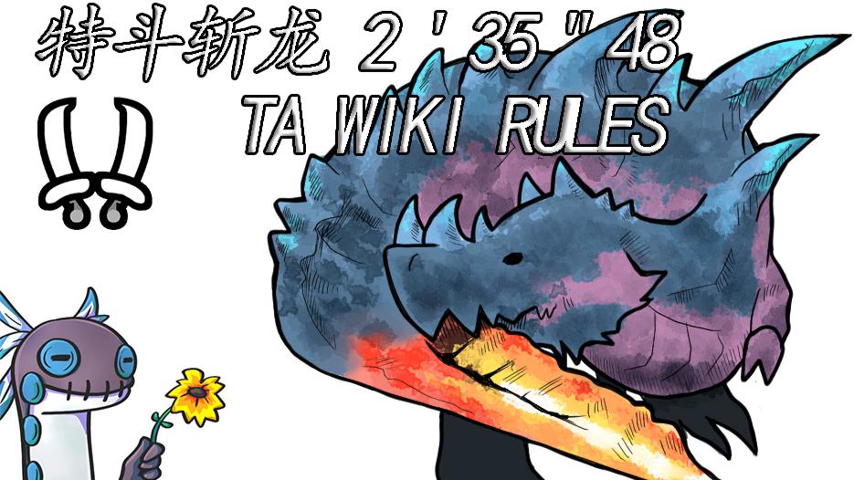 【中门对拔!】双刀特斗斩龙2分35秒 TA规则 by疾风猎团新人双刀