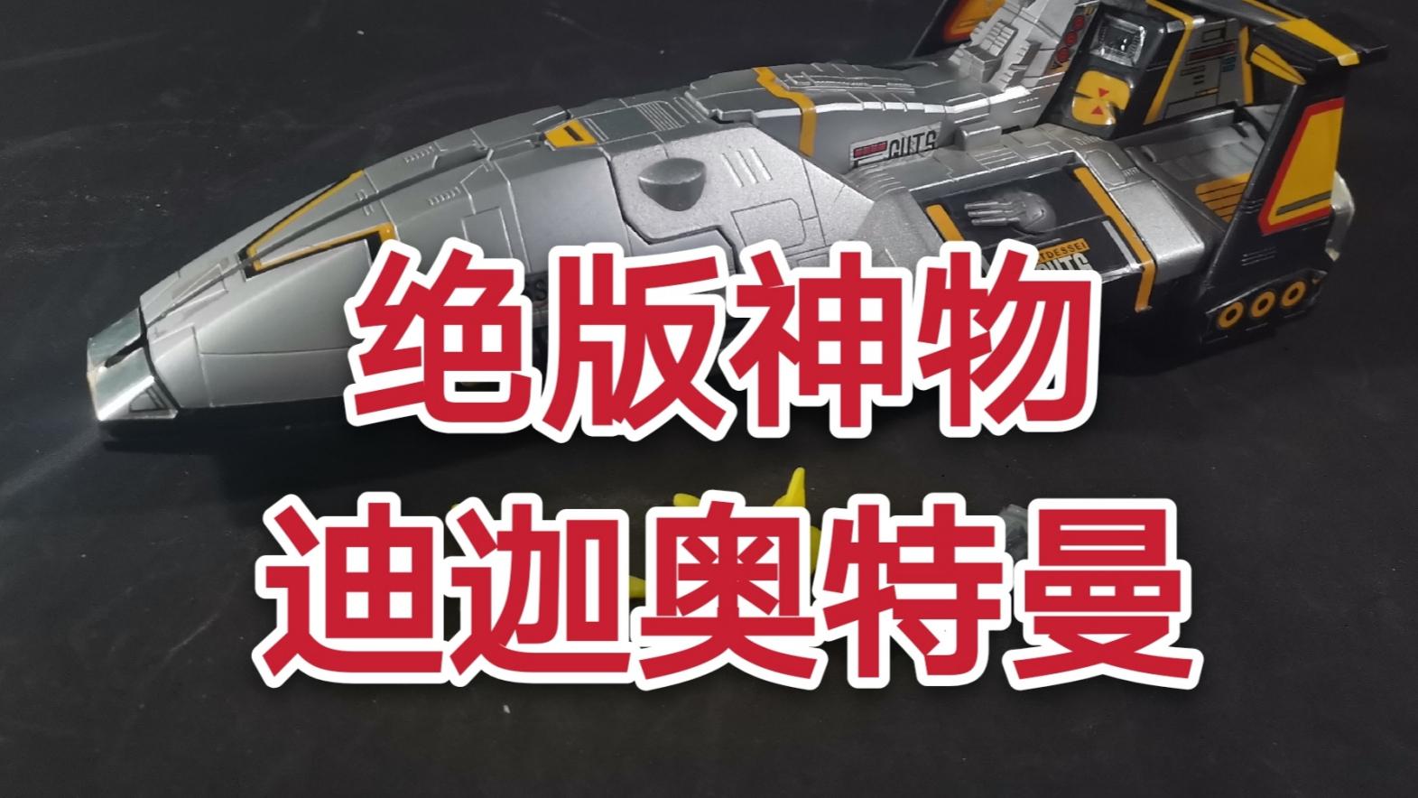 【迪迦】绝版神物 胜利队雅格迪斯号/亚特迪斯号