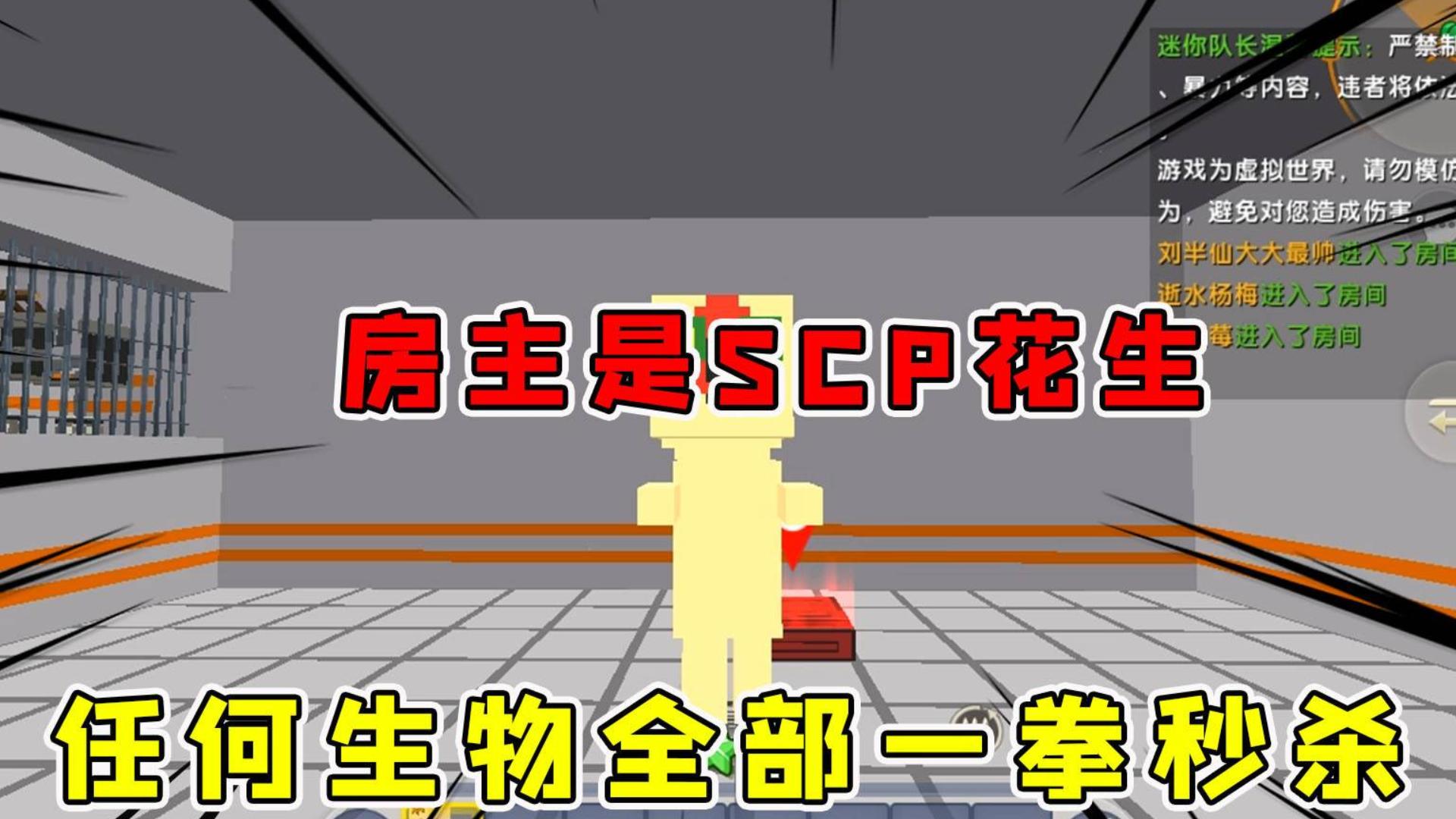 迷你世界:半仙变身SCP花生,绝对是怪物中的怪物,全部一拳秒杀