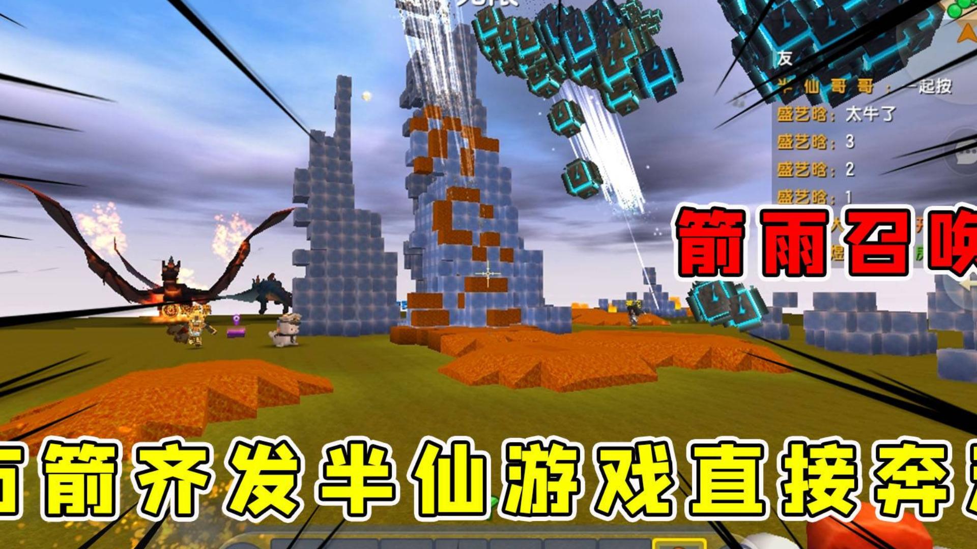 迷你世界:箭雨召唤器,当所有箭雨同时召唤半仙游戏直接崩溃,太狠了